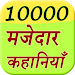 Download 10000 Majedar Kahani Story 1.0 APK