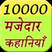 Download 10000 Majedar Kahani Story 1.0 APK
