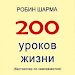Download 200 life lessons 1.0 APK