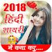 Download 2018 Hindi Shayari 1.0.5 APK