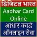 Download How to download Aadhaar Card 2.0 APK