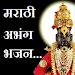 Download Abhang Bhajan Sangrah(Marathi) 2.1 APK