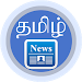 Download All Tamil News Papers 1.0.2 APK