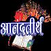 Download Anandtirth 1.0 APK