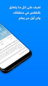 Download ArabiaWeather 3.2.4 APK