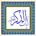 Download Ayat Alzekr Alhakeem 1.04 APK