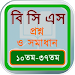 Download Bcs Question Bank & Solution 5.3 APK