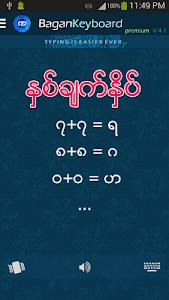 screenshot of Bagan - Myanmar Keyboard version 11.5