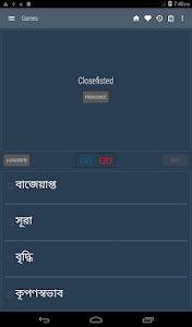 screenshot of Bangla Dictionary version neutron