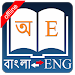Download Bangla Dictionary neutron APK