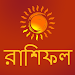Download Bangla Rashifal: Horoscope 1.3 APK