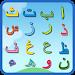 Download Belajar mudah Hijaiyah 1.96 APK