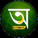 Download Bengali Dictionary Ultimate 0.9 APK
