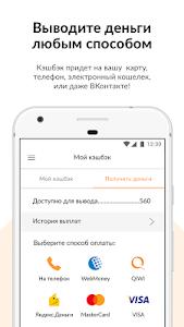 screenshot of Cashback service No.1 - Cash4Brands version 2.0.4