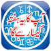 Download Daily Horoscope In Urdu 1.8 APK