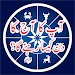 Download Daily Horoscope In Urdu 2.14 APK