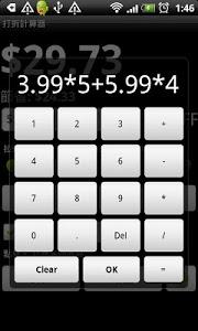 Download Discount Calculator v1.6.5 APK