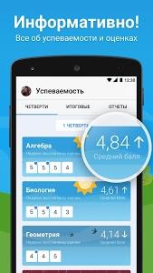 Download Dnevnik.ru 2.0.6 APK