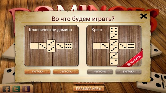 Download Dominoes Elite 5.6 APK