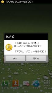 Download ECナビ:楽して簡単!小遣い(現金・ポイント)稼ぎ 1.0.6 APK