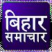 Download ETV Bihar Top Live Hindi News 11 APK