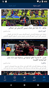 Download الدورى المصرى Egyptian League 3.2.0 APK