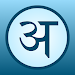 Download English Hindi Dictionary 1.43.0 APK