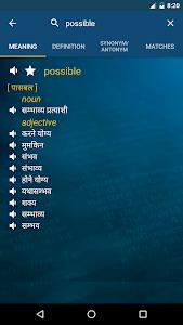 screenshot of English Hindi Dictionary version 1.1.10