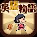 Download English Quiz【Eigomonogatari】 573 APK