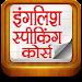 Download English Speaking Course-Hindi 2.1 APK