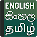 Download Translate English to Sinhala and Tamil Dictionary 1.6 APK