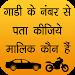 Download Gadi Number se Vahan Malik ka nam Pata kare 1.1 APK