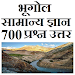 Download Geography Bhugol Samanya Gyan 1.1 APK