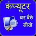 Ghar Baithe Computer Sikhe
