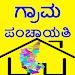 Download Grama Panchayat ( ಕರ್ನಾಟಕ ) 1.4 APK