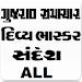 Download Gujarat News 9.0 APK