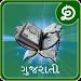 Download Gujarati Quran Shareef 1.2 APK