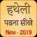 Hatheli Padhna Sikhe - 2019