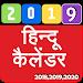 Download Hindi Calendar 2019 1.23 APK
