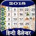 Download Hindi Calendar 2018 : हिन्दी कैलेंडर २०१८ 1.2.1 APK