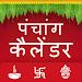 Download Hindi Calendar 2017 1.0.20 APK
