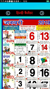 screenshot of Hindi Calendar 2019 version 3.3