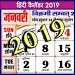 Download Hindi Calendar 2018 and 2019 3.0 APK