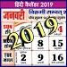 Download Hindi Calendar 2019 3.3 APK