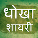 Download Hindi Dhokha Shayari For Lover - धोखा बेवफा शायरी 4.0 APK