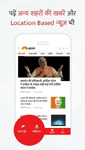 Download Dainik Jagran - Latest Hindi News, news today 3.3.0 APK