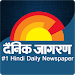Download Dainik Jagran - Latest Hindi News, news today 3.3.4 APK