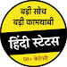 Download Hindi Status Messages 2018 1.0.2 APK