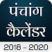Download Hindu Panchang Calendar 2018 1.1.3 APK