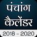 Hindu Panchang Calendar 2018